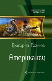 Григорий Рожков Американец