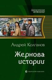 Андрей Колганов Жернова истории