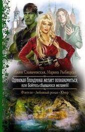 Юлия Славачевская, Марина Рыбицкая Одинокая блондинка желает познакомиться, или Бойтесь сбывшихся желаний