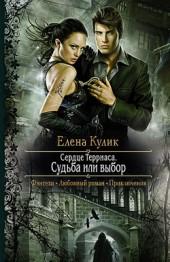 Елена Кулик Сердце Терриаса. Судьба или выбор