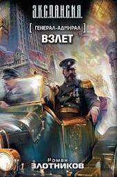 Взлет Романя Злотников