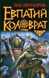 Лев Прозоров Евпатий Коловрат