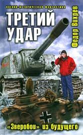 Федор Вихрев Третий удар. «Зверобой» из будущего