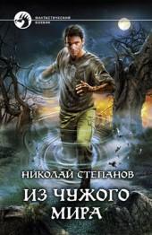 Николай Степанов Из чужого мира