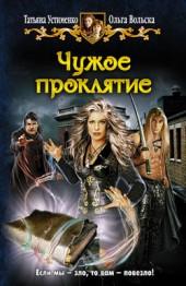 Татьяна Устименко, Ольга Вольска Чужое проклятие