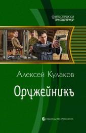 Алексей Кулаков Оружейникъ