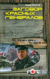 Вадим Хлыстов Заговор красных генералов