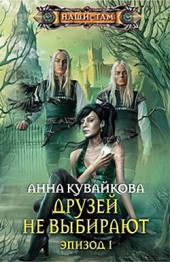 Анна Кувайкова Друзей не выбирают. Эпизод I