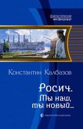 Константин Калбазов Росич. Мы наш, мы новый…