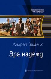 Андрей Величко Эра надежд