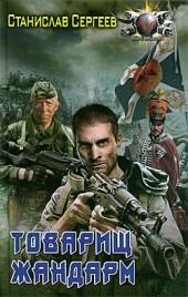 Станислав Сергеев Товарищ жандарм