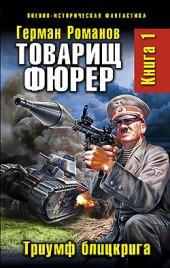 Герман Романов Товарищ фюрер. Книга 1. Триумф блицкрига