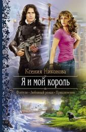 Ксения Никонова Я и мой король