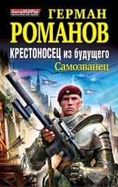 Герман Романов Крестоносец из будущего. Самозванец