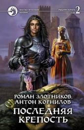 Последняя крепость. Т.2 Ромаха Злотников, Антоша Корнилов