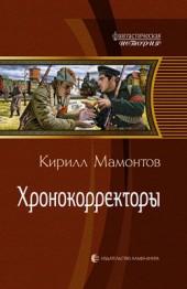 Кирилл Мамонтов Хронокорректоры