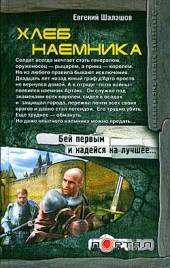 Евгений Шалашов Хлеб наемника