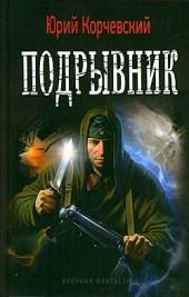 Юрий Корчевский Подрывник