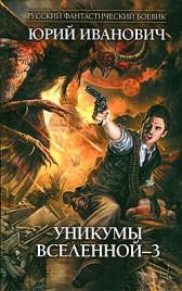 Юрий Иванович Уникумы Вселенной-3
