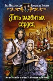 Ева Никольская, Кристина Зимняя Пять разбитых сердец