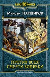 Максим Паршиков Против всех! Смерти вопреки