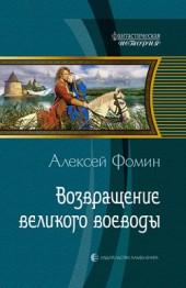 Алексей Фомин Возвращение великого воеводы