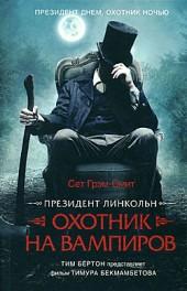 Сет Грэм-Смит Президент Линкольн: охотник на вампиров