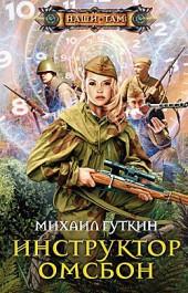 Михаил Гуткин Инструктор ОМСБОН