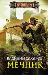 Василий Сахаров Мечник