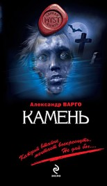 Александр Варго Камень