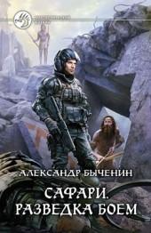Александр Быченин Сафари. Разведка боем