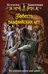 Ксения Баштовая Повесть эльфийских лет