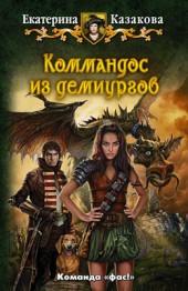 Екатерина Казакова Коммандос из демиургов