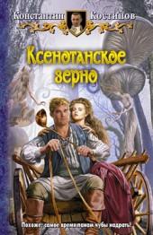 Константин Костинов Ксенотанское зерно