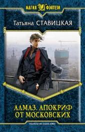 Татьяна Ставицкая Алмаз. Апокриф от московских