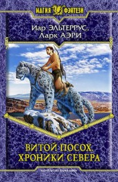 Иар Эльтеррус, Ларк Аэри Хроники Севера