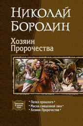 Николай Бородин Хозяин Пророчества