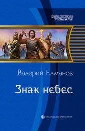 Валерий Елманов Знак небес