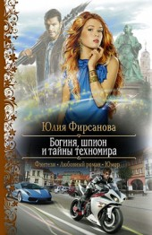Юлия Фирсанова Богиня, шпион и тайны техномира