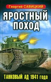 Георгий Савицкий Яростный поход. Танковый ад 1941 года