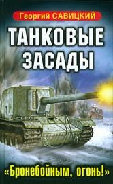 Георгий Савицкий Танковые засады. «Бронебойным, огонь!»