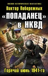 Виктор Побережных «Попаданец» в НКВД. Горячий июнь 1941-го