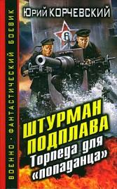 Юрий Корчевский Штурман подплава. Торпеда для «попаданца»