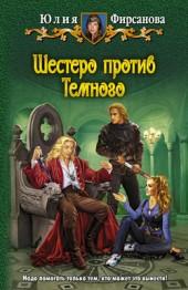 Юлия Фирсанова Шестеро против Темного