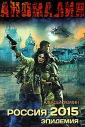 Алексей Фомин Россия 2015. Эпидемия