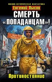 Евгений Лысов Смерть «попаданцам»! Противостояние