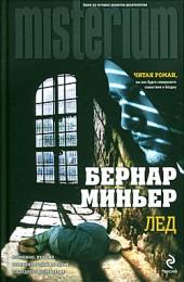 Бернар Миньер Лед