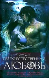 Сборник Сверхъестественная любовь