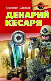 Анатолий Дроздов Денарий кесаря