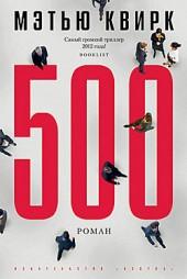 Мэтью Квирк 500